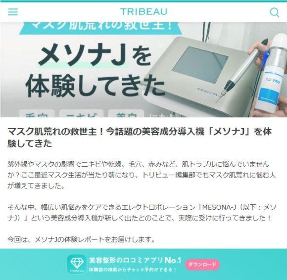 美容医療の口コミ・予約サイト「トリビュー」